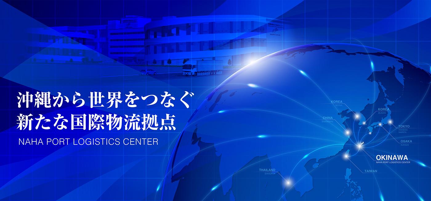 沖縄から世界をつなぐ新たな国際物流拠点